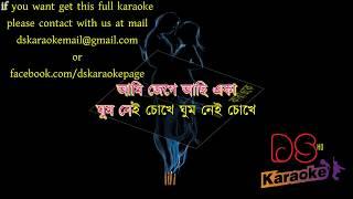 Jege Achi Eka LRB Bangla Karaoke ᴴᴰ DS Karaoke DEMO