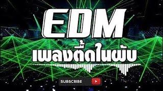 edm terbaru 2018 รวมเพลงตื้ดๆในผับ #EDM 2018 - NONSTOP l EDM MIX v.3