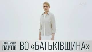 Политическая реклама партии ВО Батьківщина 1+1 июль 2019