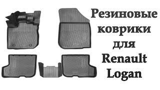 Оригинальные коврики для Renault Logan, Logan MCV, Sandero (7711547807)