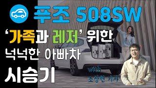 '가족과 레저' 넉넉한 아빠車 푸조 508SW 리얼시승