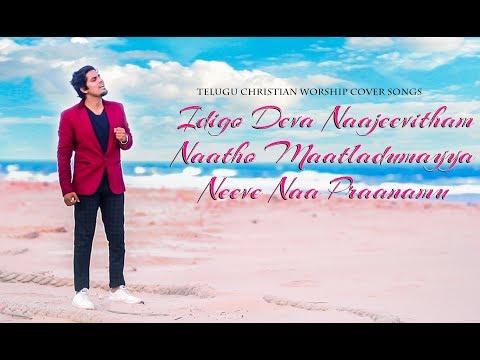 Christian Telugu Cover Songs - Idigo Deva | Naatho Maataldumayya | Neeve Naa Praanamu - Manoj David