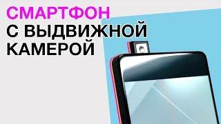 Полностью безрамочный смартфон с выдвижной камерой. Дрон-планшет Samsung. Новинки Energizer и Nokia