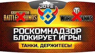 РОСКОМНАДЗОР БЛОКИРУЕТ ИГРЫ! ● World Of Tanks живи!