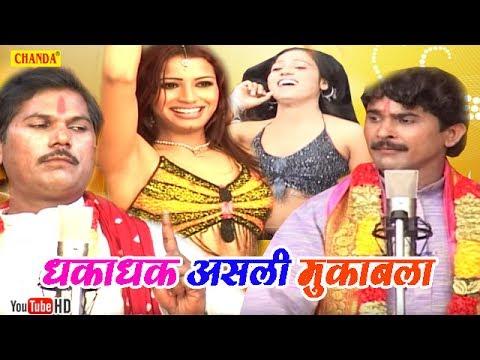 धकाधक असली मुक़ाबला || Tapeshwar Chauhwan, Vijender Giri || Bhojpuri Birha Dangal Muqabla