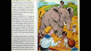 Рассказы о животных, Борис Житков аудиосказка слушать онлайн