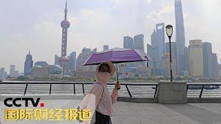 《国际财经报道》 20190725| CCTV财经