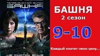 Башня 2 сезон 9 - 10 серия 2016 русские триллеры 2016 russian thriller films 2016