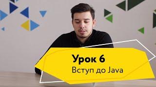 Урок 6. Вступ до Java - Logos Java Academy