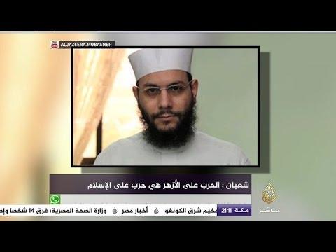 الشيخ محمود شعبان : الحرب على الأزهر هي حرب على الإسلام
