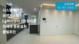 방배동 신축빌라분양,갭투자,실입주