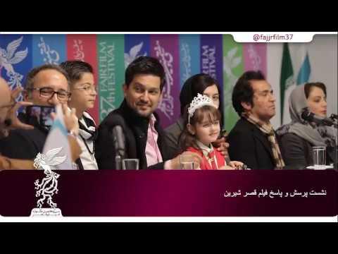 فیلم قصر شیرین جشنواره فجر