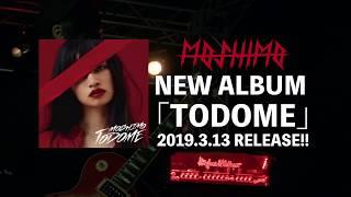 MOSHIMO 4th Album「TODOME」15秒SPOT