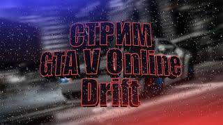 GTA V Online / Drift / Форсаж в гта 5 онлайн / Drift mod