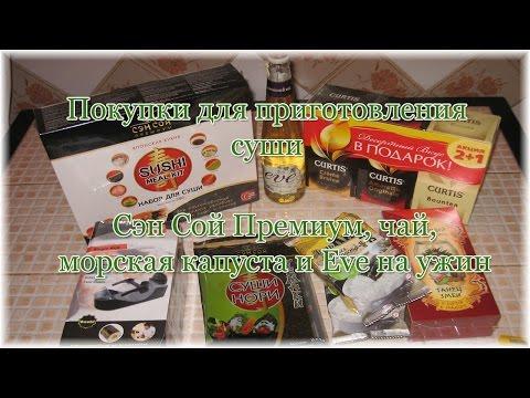 Покупки для приготовления суши и роллов. Сэн Сой Премиум, чай, морская капуста и Eve на ужин