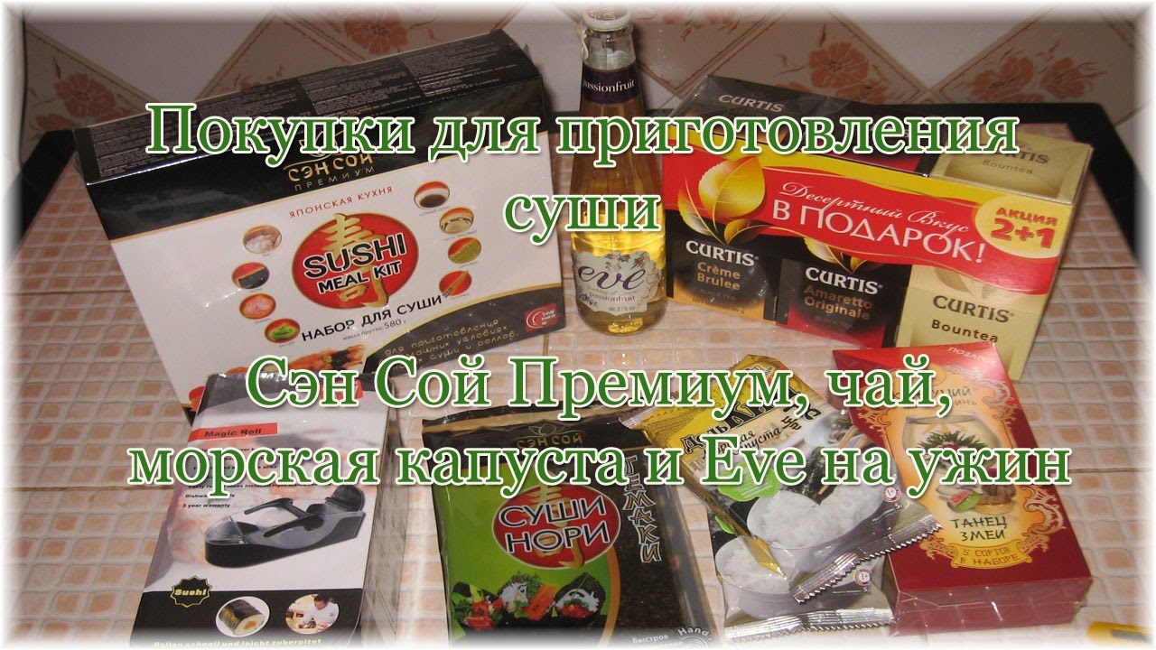 Купить формы для суши, роллов дешево из Китая на Zahu.ru - YouTube