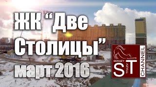 "Новостройки: ЖК ""Две Столицы"" г.Химки (март 2016)"
