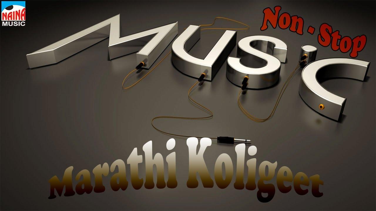Non Stop | Marathi Koligeet | Jagdish Patil, Kavita Nikam, Harshala Patil |  Part 1