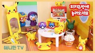 피카츄 방에 놀러오세요! ♥ 포켓몬 방꾸미기 꼬부기 파이리 이상해씨 리멘트 식완 뽀로로 장난감 놀이 [애니한TV]