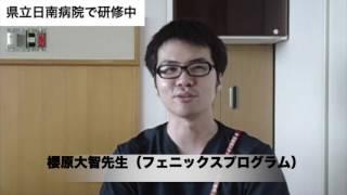 臨床研修医募集!!【県立宮崎病院】 篠原希 検索動画 5