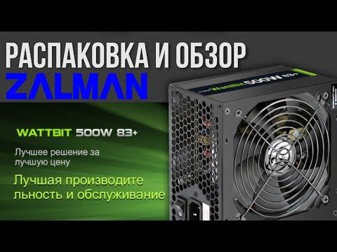 Распаковка и обзор ZALMAN Wattbit XE 500W 83 plus