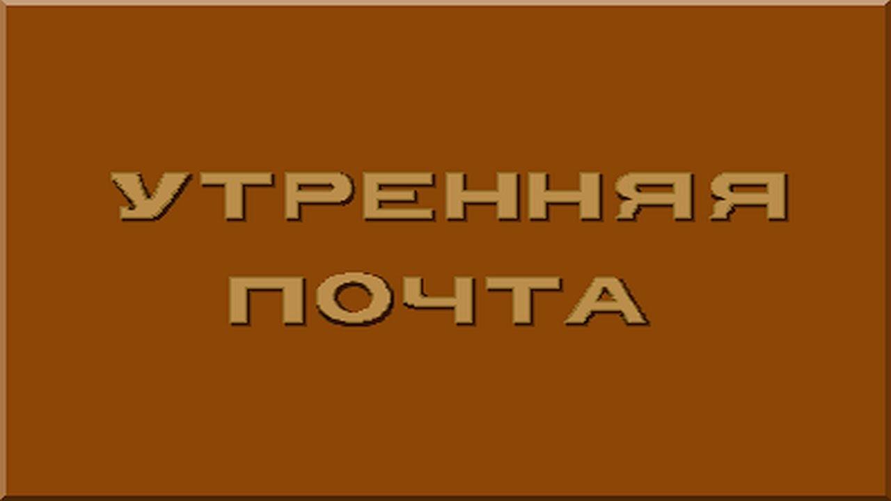 Утренняя Почта 1990 2000 Сборник 6 Раздел 4
