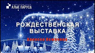 Рождественская выставка Алексея Комочева