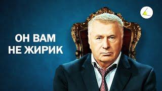 Он вам не Жирик - автомобили и отели Владимира Жириновского. Путин и Лукашенко опять мутят.