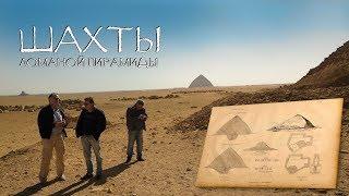 Египет: Шахты внутри Ломаной Пирамиды