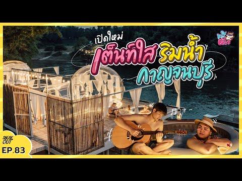 เปิดแล้ว! เต้นท์ใส ริมน้ำไทรโยค 'กาญจนบุรี' คนละ 2,000 บาท กิจกรรมเพียบ! | หมีเที่ยว EP.83