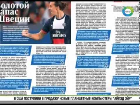 """44-й номер еженедельника """"Футбол"""" на телеканале """"МИР"""""""