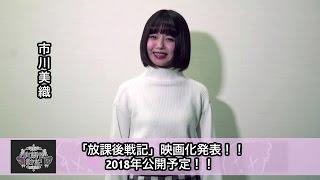 ヒロインに、NMB48の市川美織を迎え2016年10月に上演された演劇「放課後戦記」の映画化が決定!そして、今回、映画『放課後戦記』の出演者オーディションについて ...