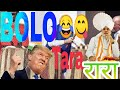Bolo Tara Ra ra remix song with modi