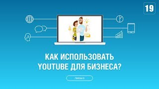 #019. Как использовать Youtube для продвижения бизнеса?