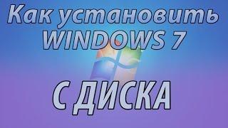 Установка WINDOWS 7. Как установить WINDOWS 7 с диска?