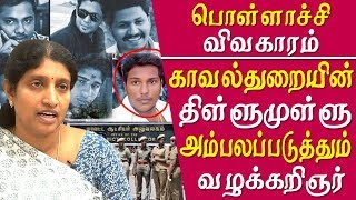 pollachi news is police helping Baar Nagraj how police  mishandled this issue tamil news live