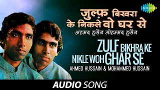 Zulf Bikhra Ke Nikle Woh Ghar Se | Shaam E Ghazal | Ahmed Hussain, Mohammed Hussain