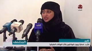 مأرب.. ضحايا يروون شهاداتهم بشأن انتهاكات المليشيا   تقرير عمر المقرمي