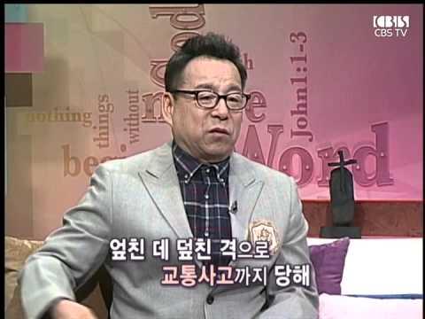 """배우 안병경 간증 """"하나님의 사람"""" [새롭게하소서]"""