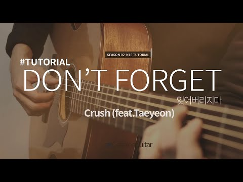 [TUTORIAL] Don't Forget - Crush | Feat. Taeyeon | 기타 강좌, Guitar Cover, Lesson, Chords