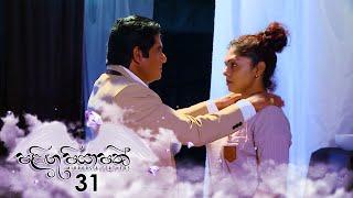 Palingu Piyapath | Episode 31 - (2020-02-15) | ITN Thumbnail