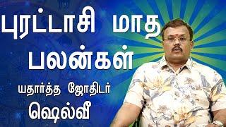 புரட்டாசி மாத ராசிபலன் 2019| Astrologer Shelvi | Puratasi Rasi palan 2019 | Kumudam
