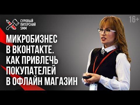 Рассылка Вконтакте для продвижения магазина одежды // Как привлечь покупателей 16+