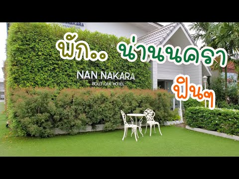 [Review] รีวิวที่พัก น่านนครา จ.น่าน ~ Nannakara Boutique Hotel