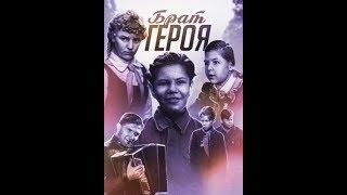 Брат героя - детский фильм - экранизация повести - Черемыш - брат героя