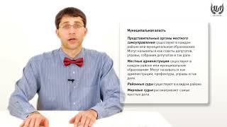 Обществознание. Урок 20. Государственный аппарат. Федеративное устройство России