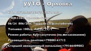 Орловка превью(, 2015-07-07T18:31:43.000Z)