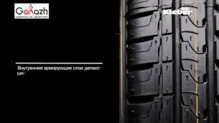 Купить шины KLEBER Transpro (в магазине шин и дисков