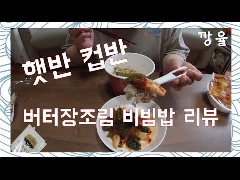 CJ 햇반 컵반 버터장조림 비빔밥 리뷰