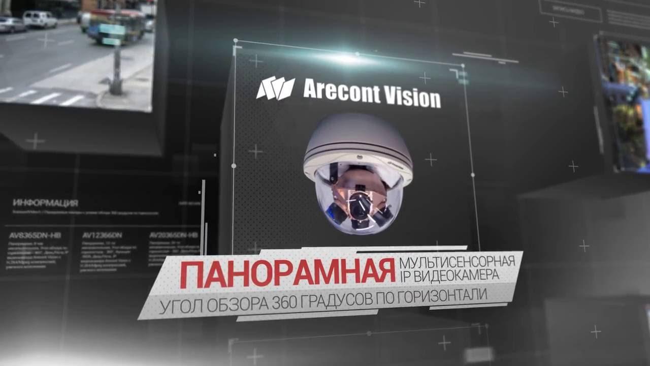 ARECONT VISION AV20365DN-HB IP CAMERA DRIVER